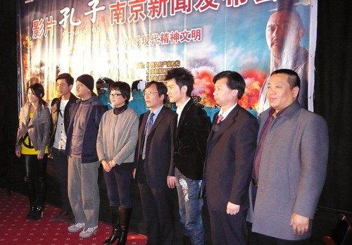 传承千年孔子文化 电影《孔子》盛大亮相南京
