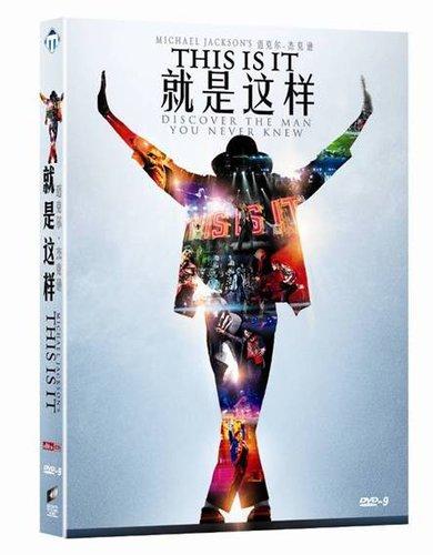 迈克尔·杰克逊谢幕绝唱 《就是这样》DVD发行