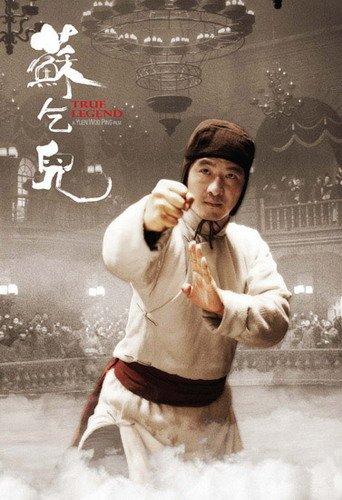 《苏乞儿》北京发布 郭晓冬演绎武德功夫达人