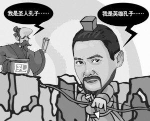 """天天新报:《孔子》很""""英雄""""而非""""圣人"""""""