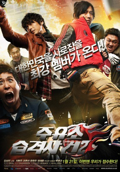 韩国票房:《阿凡达》六连冠 《加油站2》第二