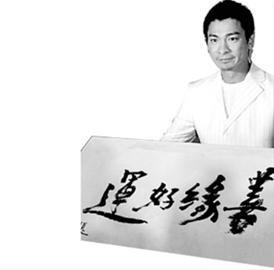 """刘德华的一幅""""善缘好运""""墨宝拍出80万元"""