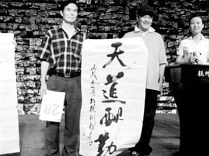 """赵本山的这幅""""天道酬勤""""拍出3.4万元"""