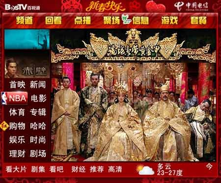 张艺谋历年经典大片引爆IPTV新春电影