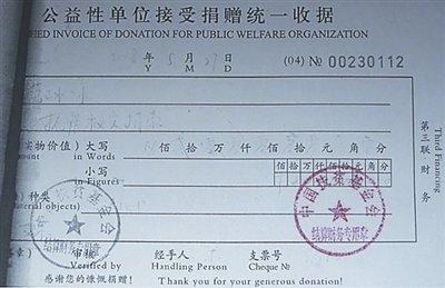 赵薇李冰冰范冰冰陈坤集体晒发票 证明清白(图)