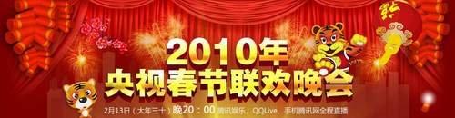 13日晚视频直播央视春晚 王菲小虎队复出献歌