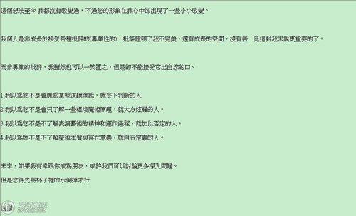 """刘谦撰文反击韩寒""""诈骗说"""" 博文迅速神秘消失"""