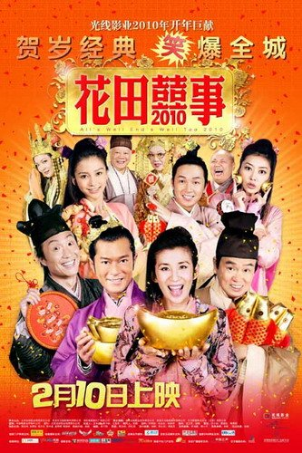 《花田囍事2010》领跑港产喜剧 春节搞笑减压