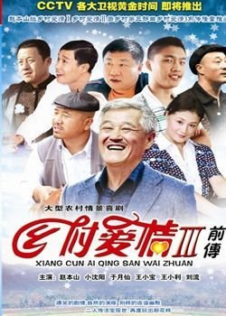 """乡村爱情新故事开播 赵本山小沈阳终于""""婚了"""""""