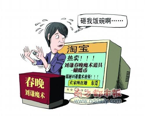 央视春晚引商界旋风 刘谦魔术教学视频开价8毛