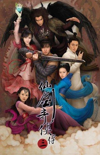 《仙剑奇侠传三》收视飘红 《轩辕剑》同期启动