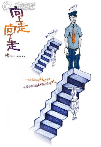 2010年最新版《向上走,向下走》官方海报