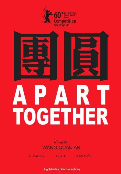 《团圆》:小成本+文化品质打造陕西电影春天
