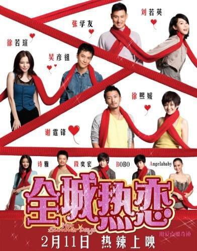 《全城热恋》海报