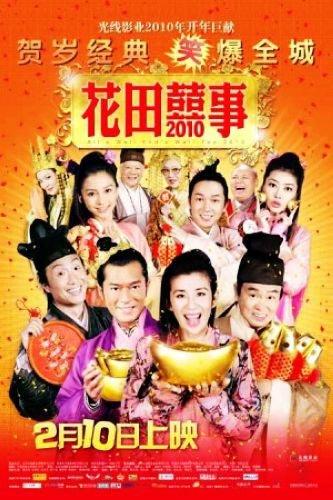 《花田喜事2010》海报