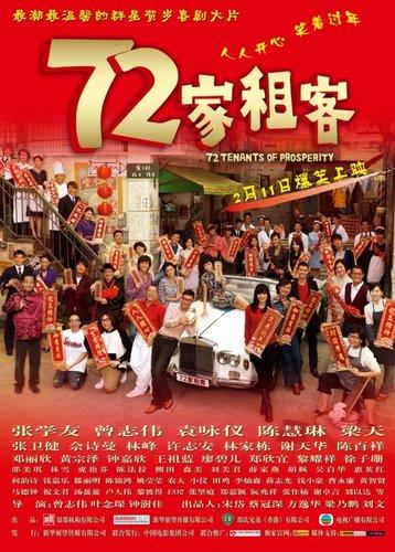 《72家租客》海报