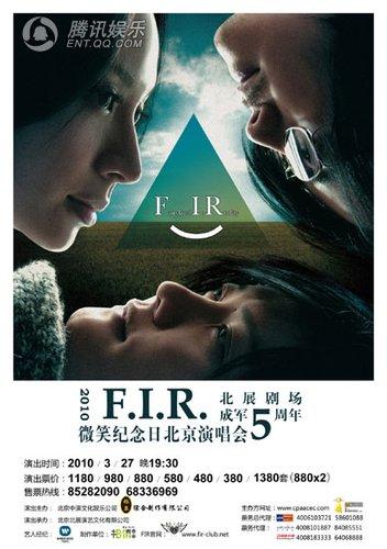 FIR成军5周年北京演唱会 四大主题调动观众情绪