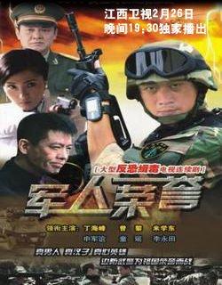 《军人荣誉》江西26日独播 上演缉毒版《潜伏》