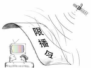 电视剧限播令5月1日实施 广告收益预计减1成