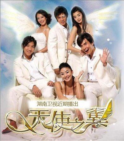 湖南卫视春季剧发力 《天使之翼》将登金鹰剧场