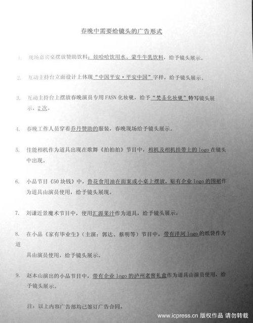 """春晚广告清单曝光 网友质疑赵本山""""吃独食"""""""