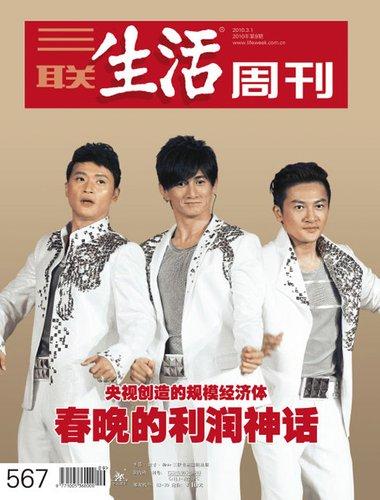 三联:央视春晚的利润神话 广告收入6.5亿元