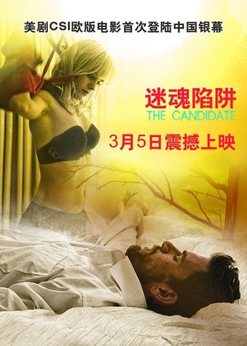 《迷魂陷阱》3月12日全国上映 堪称电影版CSI