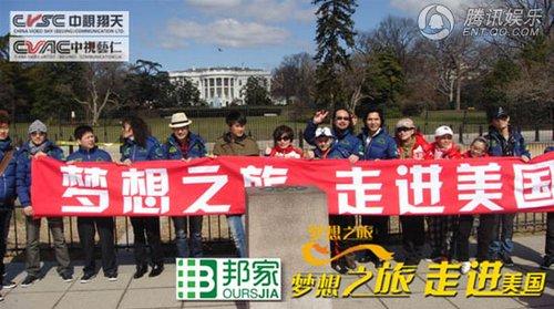 梦想之旅走进美国上演 世界观众共享中国艺人