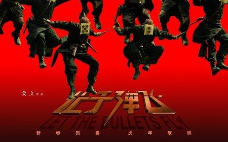 《让子弹飞》北京杀青 姜文很准时葛优很低调