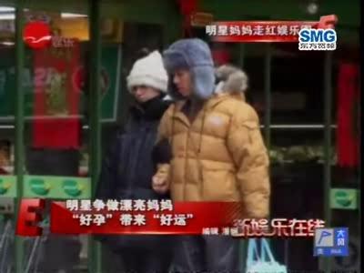 """视频:袁泉大肚逛街 盘点女星""""好孕""""带来好运"""