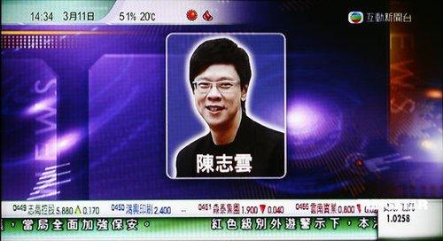 TVB总经理陈志云涉贪污被拘捕 已即时停职
