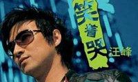 笑着哭(2004)