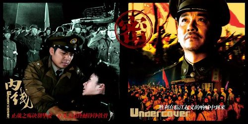 尤小刚《内线》京沪争上映 中北虎将大显身手