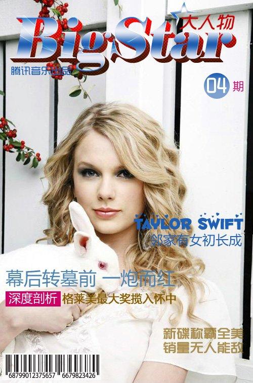 Taylor Swift泰勒·斯威夫特:新小天后的蜕变