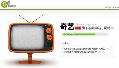 百度的独立视频公司奇艺网界面(腾讯科技配图)