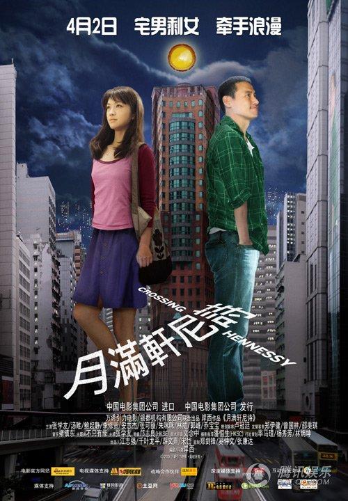 《月满轩尼诗》4月2日上映 张学友汤唯共谱恋歌