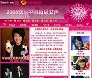 2006超级女声