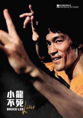李小龙诞辰70年 永恒巨星闪耀第34届香港电影节