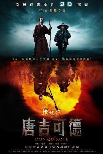 香港电影节唯一3D电影 《唐吉可徳》海报曝光