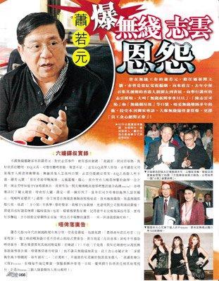 资深传媒人爆TVB内幕:陈志云滥权 无线算盘精