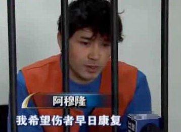 阿穆隆量刑程度暂不确定 天娱:应该不会放弃他