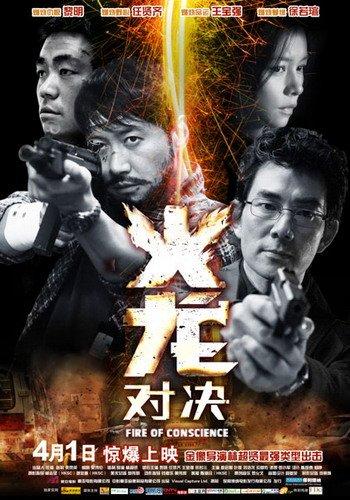 """《火龙对决》全球首映 徐若瑄叶璇""""红颜祸水"""""""