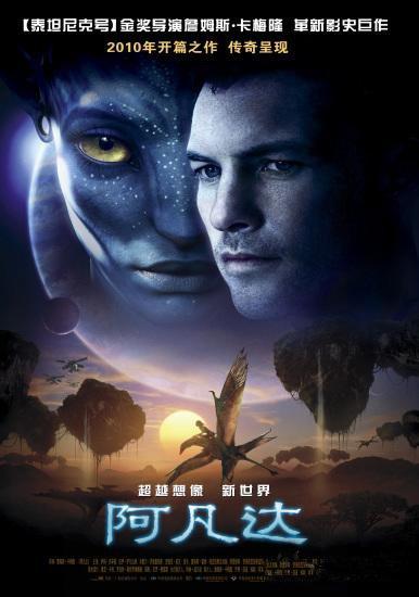 《阿凡达》DVD将发售 片方将在全球种百万棵树