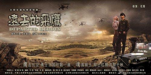 华谊《远去的飞鹰》开机 《阿凡达》特效组加盟