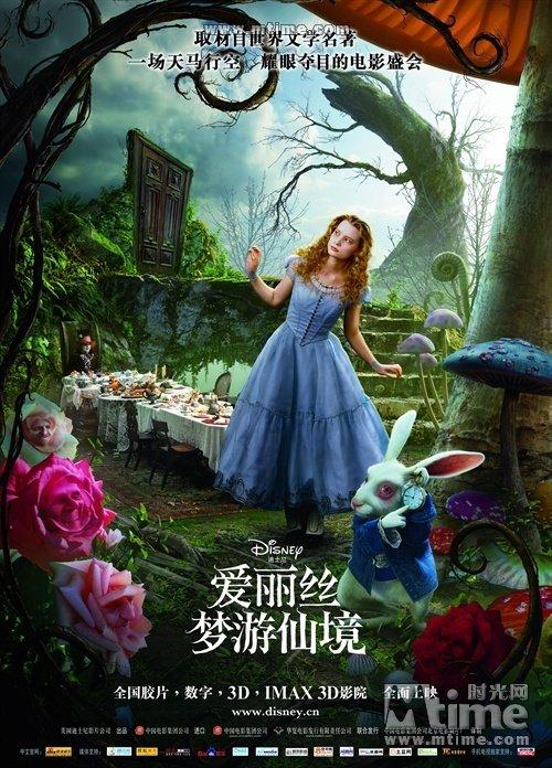 斑斓黑暗的异色童话 《爱丽丝》看点十面观(图)