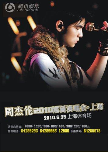 周杰伦回归音乐新一轮巡回演唱会启动 首站上海