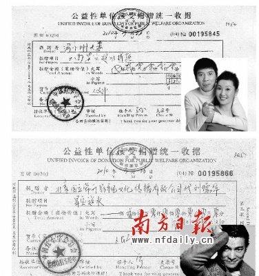 章子怡捐款门后明星捐款小心谨慎 冯小刚留发票