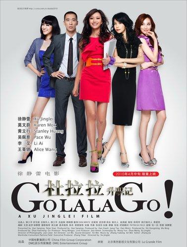 《杜拉拉》办院线看片会 被赞中国第一时尚大片