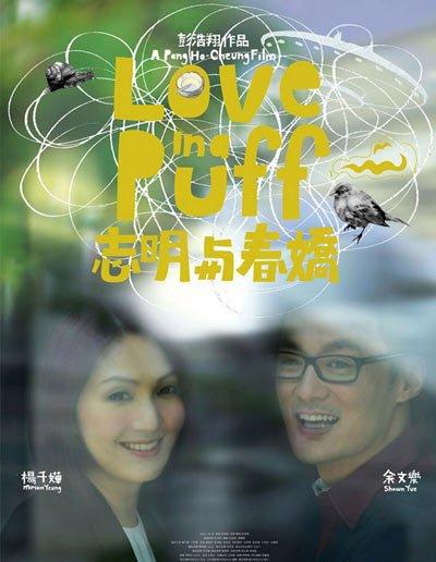 香港票房:本土电影《岁月神偷》反超低调夺冠