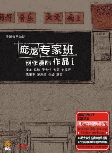 首张《庞龙专家班创作演唱专辑》将全国上市